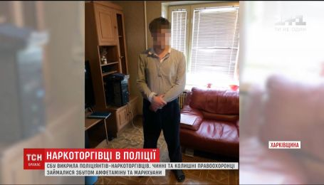 В Харькове разоблачили полицейских-наркоторговцев