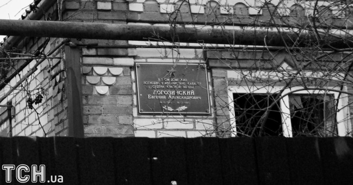 """Табличка на будинку у Широкиному, яка свідчить про те, що в цьому будинку жив ветеран війни в Афганістані, у 80-х роках минулого століття. Цікаво, що би сказав цей ветеран, коли дізнався би, що його будинок в Україні опиниться на лінії вогню. @ Дмитро Мороз/Журналіст """"Спецкор"""""""