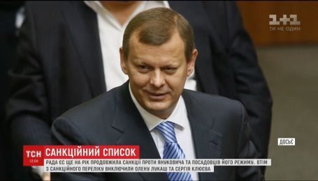 Із санкційного списку Ради ЄС зникли імена Олени Лукаш та Сергія Клюєва