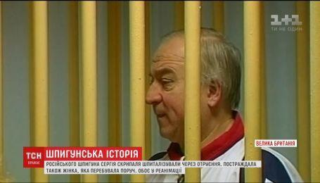 Бывшего российского разведчика Сергея Скрипаля нашли полумертвым в Великобритании
