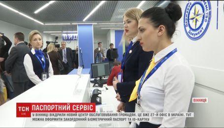 """У Вінниці відкрили новий центр обслуговування громадян """"Паспортний сервіс"""""""