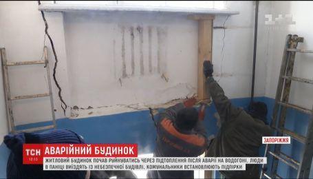 В Запорожье из-за прорыва трубы на глазах у жителей разрушается многоэтажка