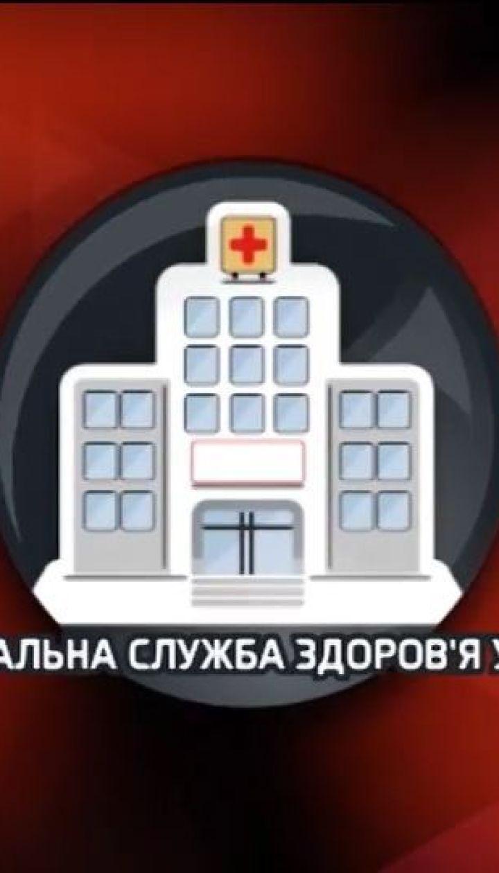 Національна медична служба здоров'я – нова установа, яка платитиме за медичні послуги