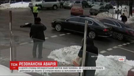 В Киеве президентский кортеж сбил на пешеходном переходе пожилого мужчину