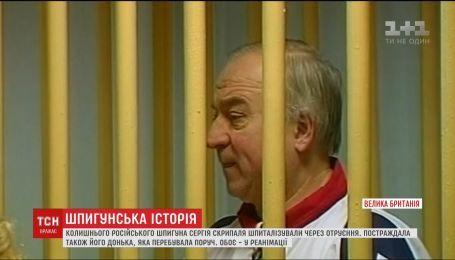Колишній російський розвідник Сергій Скрипаль залишається в критичному стані