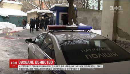 В Киеве средь бела дня зарезали 36-летнего бизнесмена