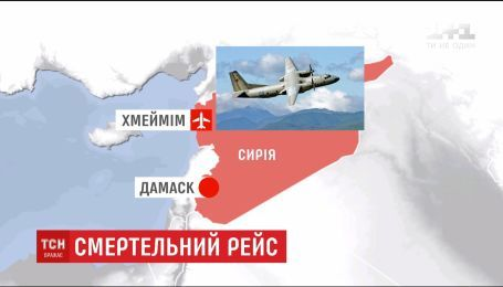 В Сирии разбился российский самолет с военными на борту
