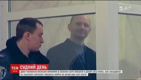 """Двом """"дніпропетровським терористам"""" присудили 12 років за ґратами"""