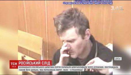 Незаметное оружие Кремля: Скрипаль - не первый, кого пыталась отравить Москва