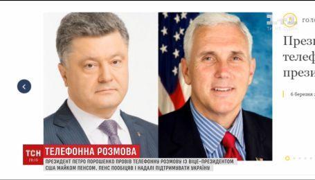 Петро Порошенко та Майк Пенс обговорили підтримку України в боротьбі за цілісність