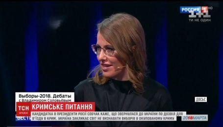 Собчак звернулась до українського посольства по дозвіл для в'їзду в Крим
