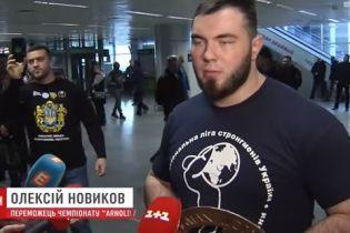 Українець виграв світовий чемпіонат силачів, який зорганізовує Шварценеґґер