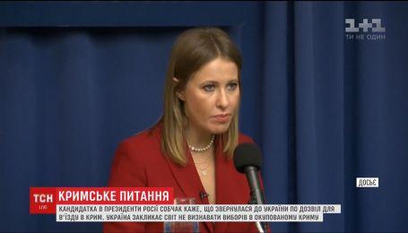 Собчак пояснила, чому звернулась до України за дозволом про в'їзд у Крим