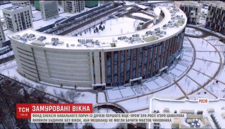 В Подмосковье построили жилой комплекс с замурованными окнами в сторону дачи вице-премьера
