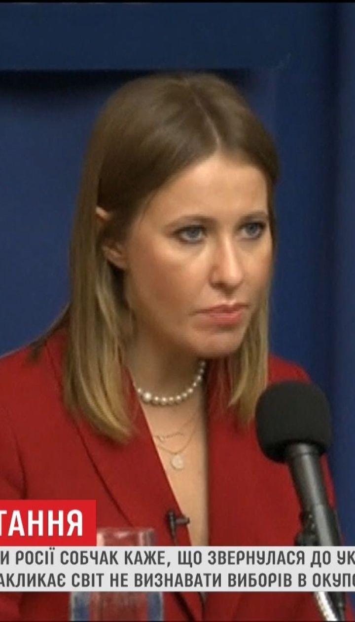Собчак объяснила, почему обратилась к Украине за разрешением на въезд в Крым