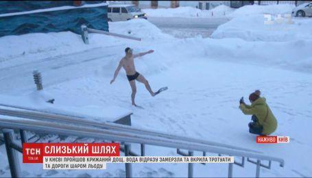 Негода у столиці перетворила асфальт на ковзанку