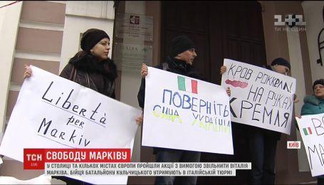 У Києві та країнах Європи пройшла акція на підтримку ув'язненого в Італії Віталія Марківа
