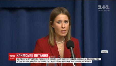 Очільник МЗС України жорстко відреагував на прохання Ксенії Собчак відвідати Крим