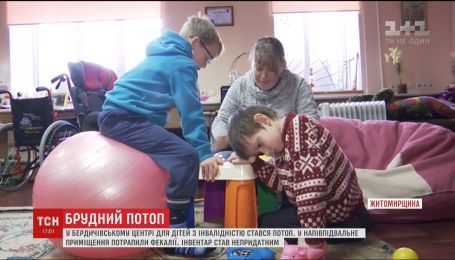 Канализационные стоки залили реабилитационный центр для детей с инвалидностью в Бердичеве