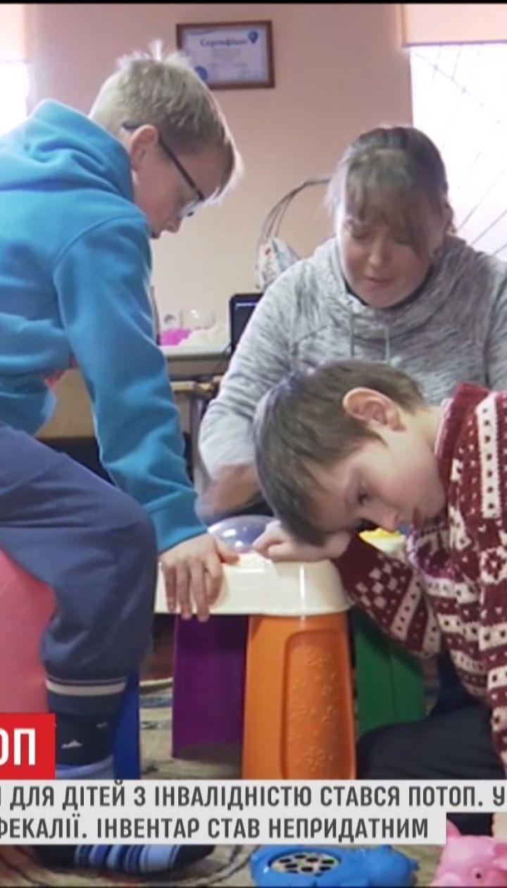 Каналізаційні стоки залили реабілітаційний центр для дітей з інвалідністю у Бердичеві