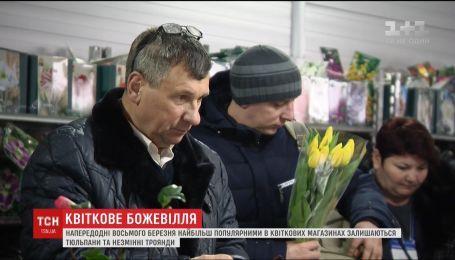 Чоловіки влаштували ажіотаж у квіткових магазинах напередодні 8 березня