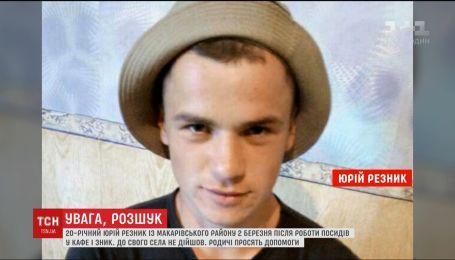 На Киевщине бесследно исчез 20-летний электрик