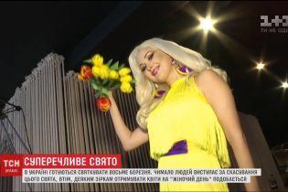 Чимало українців виступають за скасування свята восьмого березня