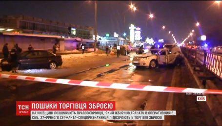 На Киевщине продолжаются поиски торговца оружием, который бросил гранату в сотрудников СБУ
