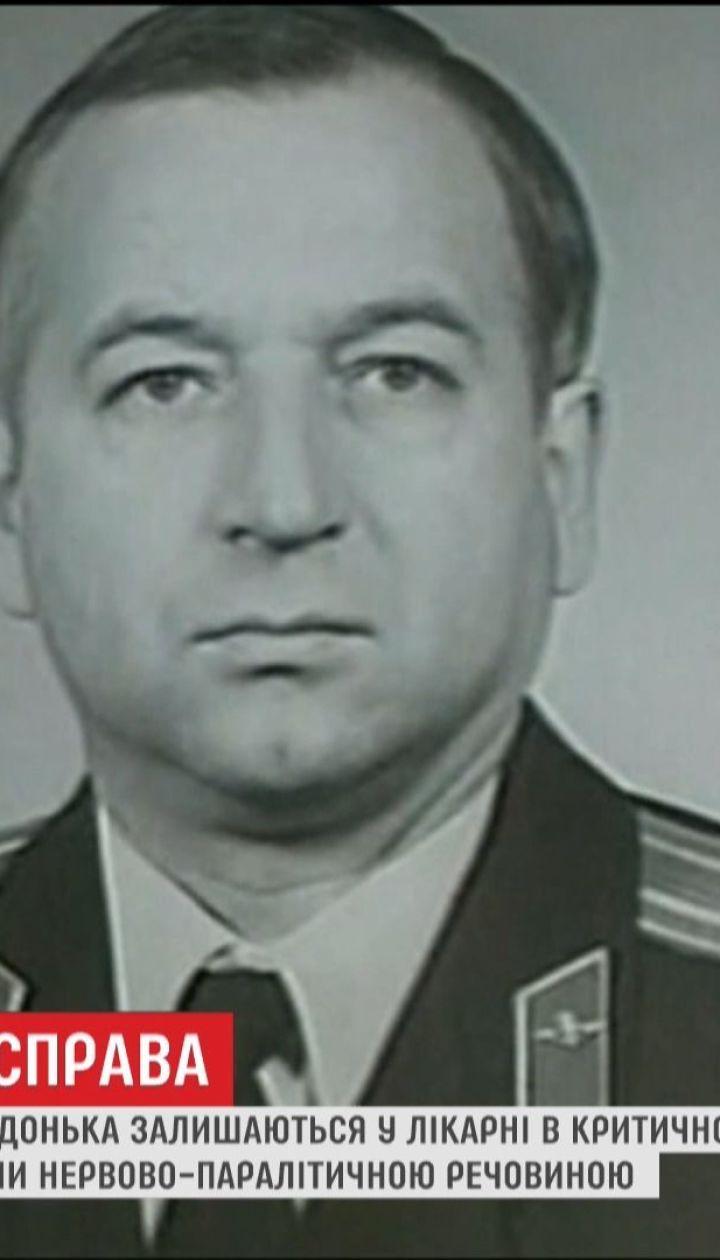 Правоохоронці з'ясовують можливе походження отрути, від якої постраждав Сергій Скрипаль
