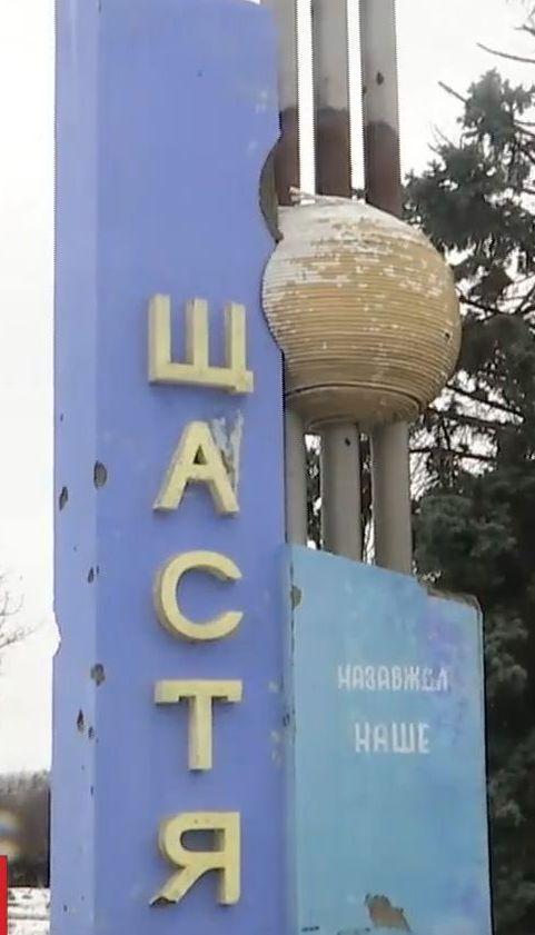 Місто Щастя на Луганщині пережило одну з найпотужніших атак бойовиків