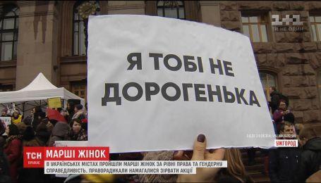 Активісти вимагають покарати нападників на жінок під час мітингів українських феміністок