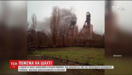 В результате пожара на шахте 6 горняков получили ожоги, один - в тяжелом состоянии