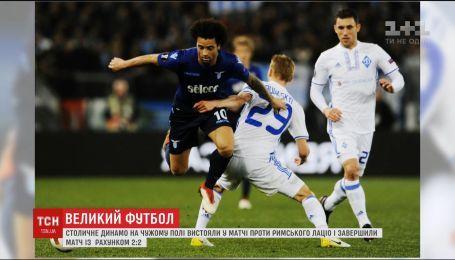 """Столичне """"Динамо"""" вистояло у матчі однієї восьмої Ліги Європи проти римського """"Лаціо"""""""