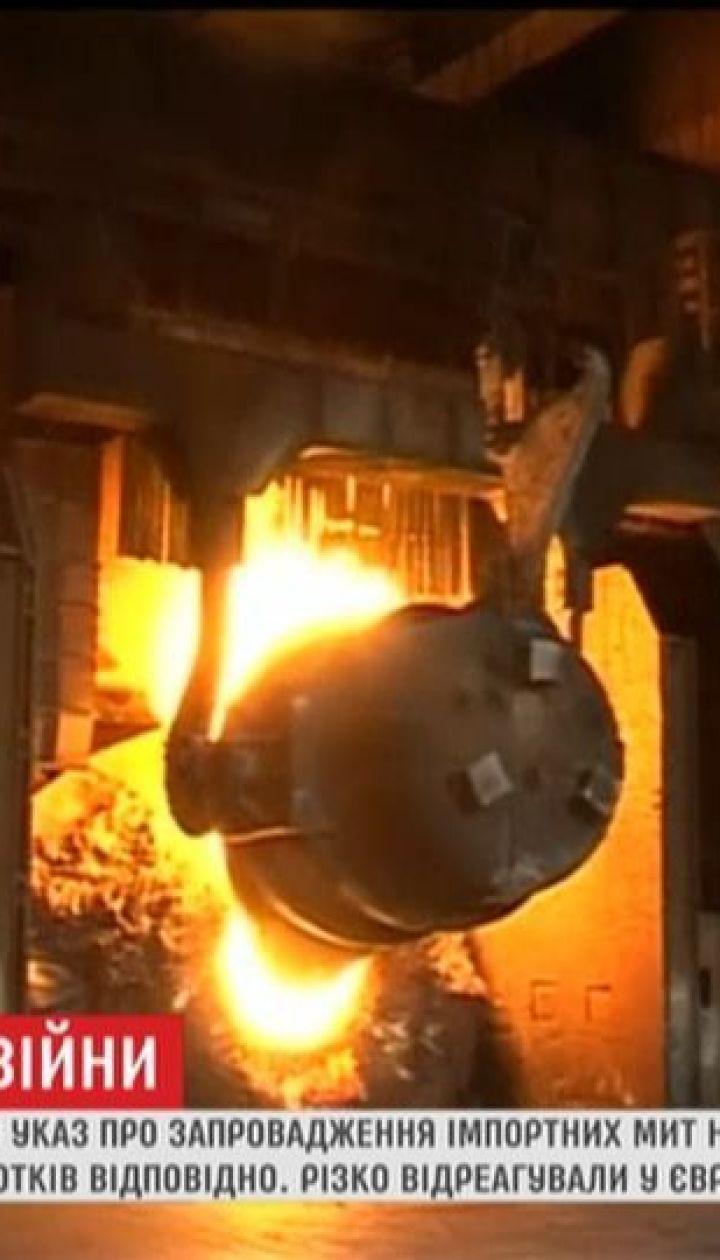 Трамп підписав митний указ, який призакриває двері для української сталі у США