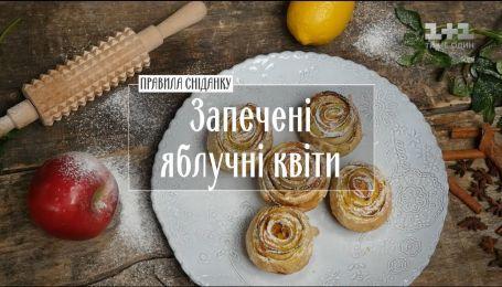 Запечені яблучні квіти - рецепти Сенічкіна