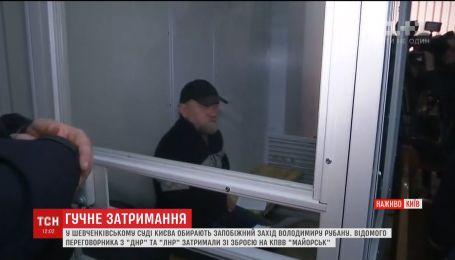 Владимиру Рубану выбирают меру пресечения в Шевченковском суде