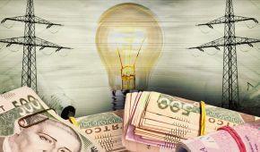 Міненергетики пропонує збільшити ціну електроенергії для промисловості та скасувати пільгову ціну для населення