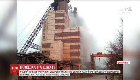 """У тяжкому стані залишається один із шести гірників, які постраждали на шахті """"Експлуатаційна"""""""