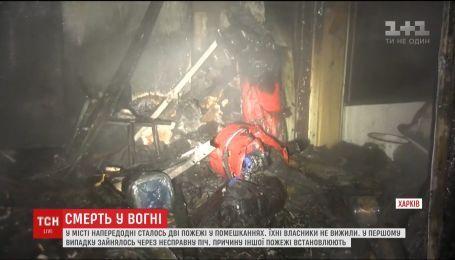 Два человека погибли в пожарах в Харькове