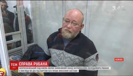 Шевченківський суд обрав запобіжний захід Володимиру Рубану