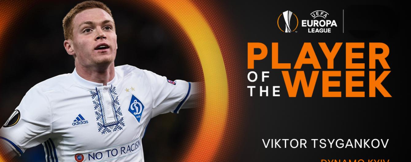 Динамовец Цыганков признан лучшим игроком недели в Лиге Европы