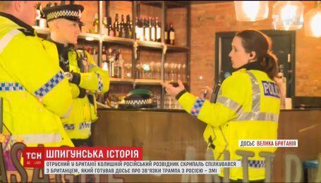 Поліція з'ясувала, якою речовиною отруїли російського розвідника Скрипаля