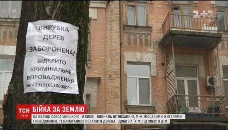 Киевляне силой пытались помешать захвату части исторического двора на улице Саксаганского