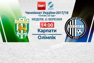 Карпати - Олімпік - 0:3. Відео матчу УПЛ