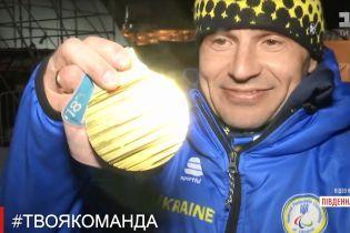 Першим золотим тріумфатором Паралімпіади в Пхьончхані став прапороносець збірної України