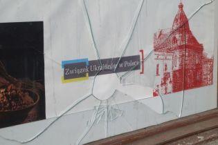 В Перемышле побили стекла в Украинском народном доме