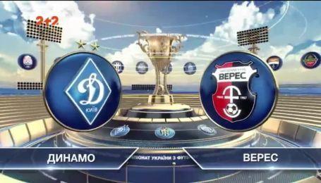 Динамо - Верес - 1:0. Видео матча
