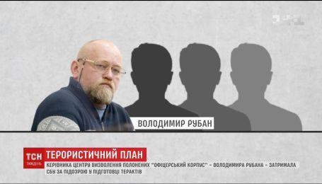Фігурант у справі Рубана вперше прокоментував обвинувачення і підозри СБУ