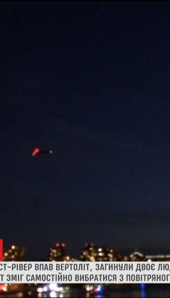 В пролив Ист-Ривер упал вертолет, погибли пять пассажиров
