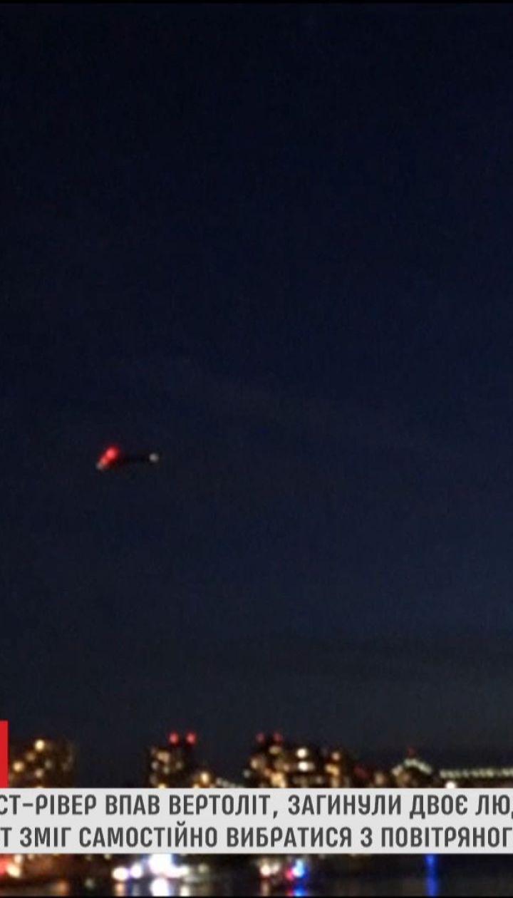 У протоку Іст-Рівер впав гелікоптер, загинули п'ятеро пасажирів